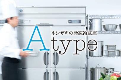 業務用冷凍冷蔵庫[Aタイプ]