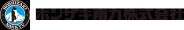 日々変化する「食」へのニーズに対応する総合厨房機器メーカー ホシザキ南九株式会社